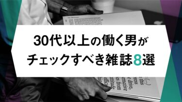 【無料で読める】周囲から頭一つ抜けろ!30代以上の働く男がチェックすべき雑誌8選