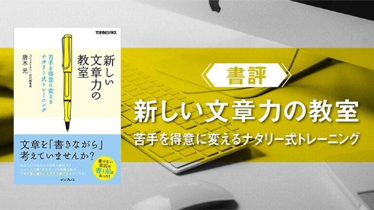 【書評】新しい文章力の教室_サムネ用