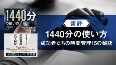 【書評】1440分の使い方ー成功者たちの時間管理15の秘訣