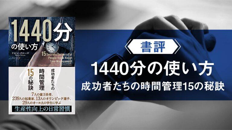 【書評】1440分の使い方