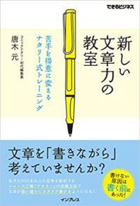 新しい文章力の教室_表紙