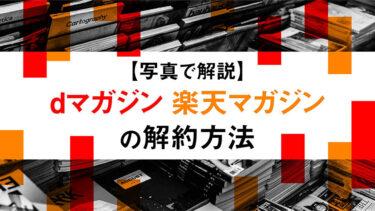 【写真で解説】dマガジン・楽天マガジンの解約方法