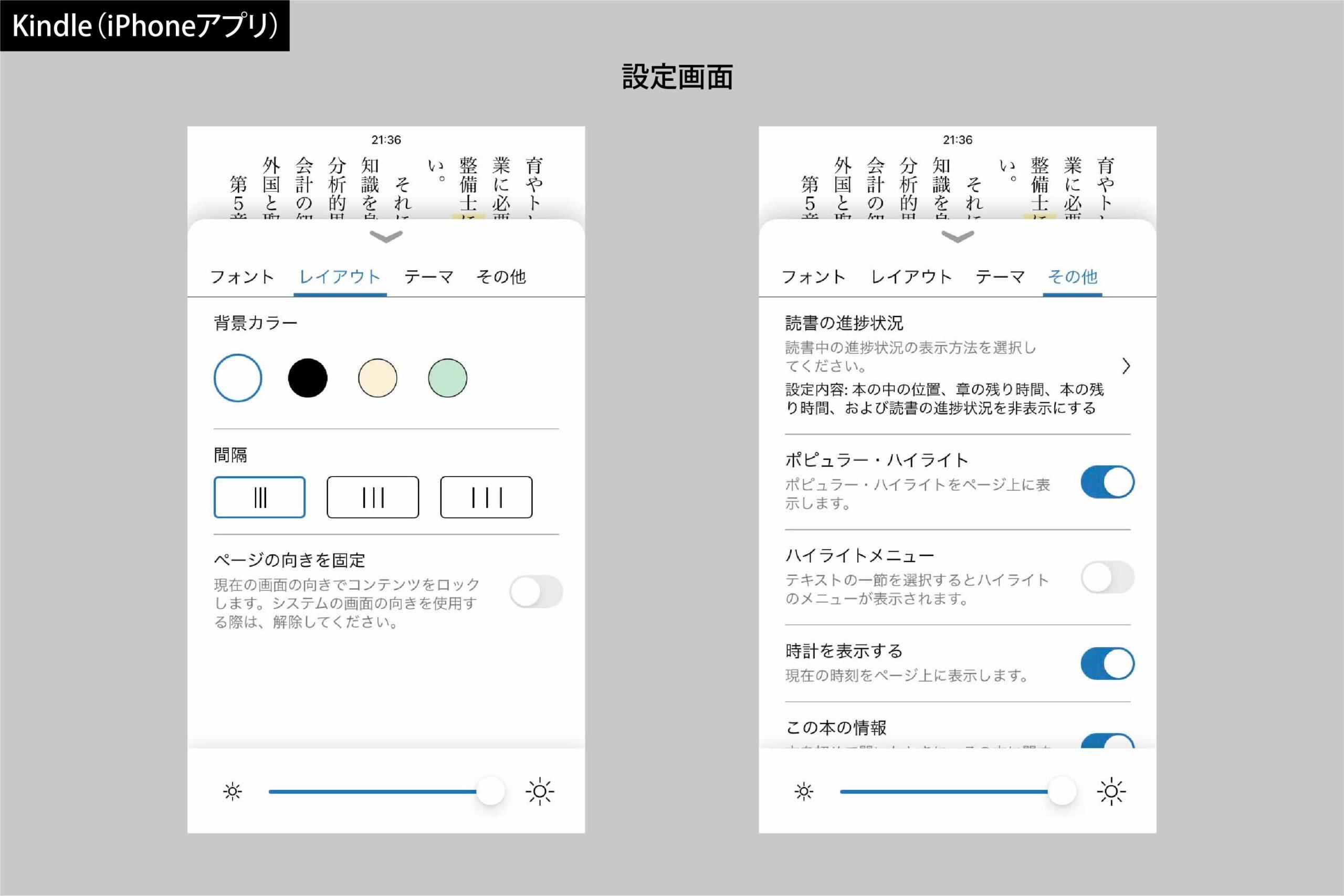 アプリ比較_3