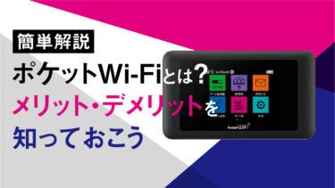【簡単解説】ポケットWi-Fiとは?メリット・デメリットを知っておこう