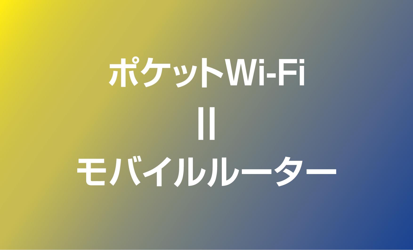 ポケットWiFi=モバイルルーター
