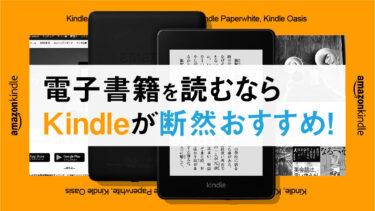 Kindleがおすすめ_サムネ