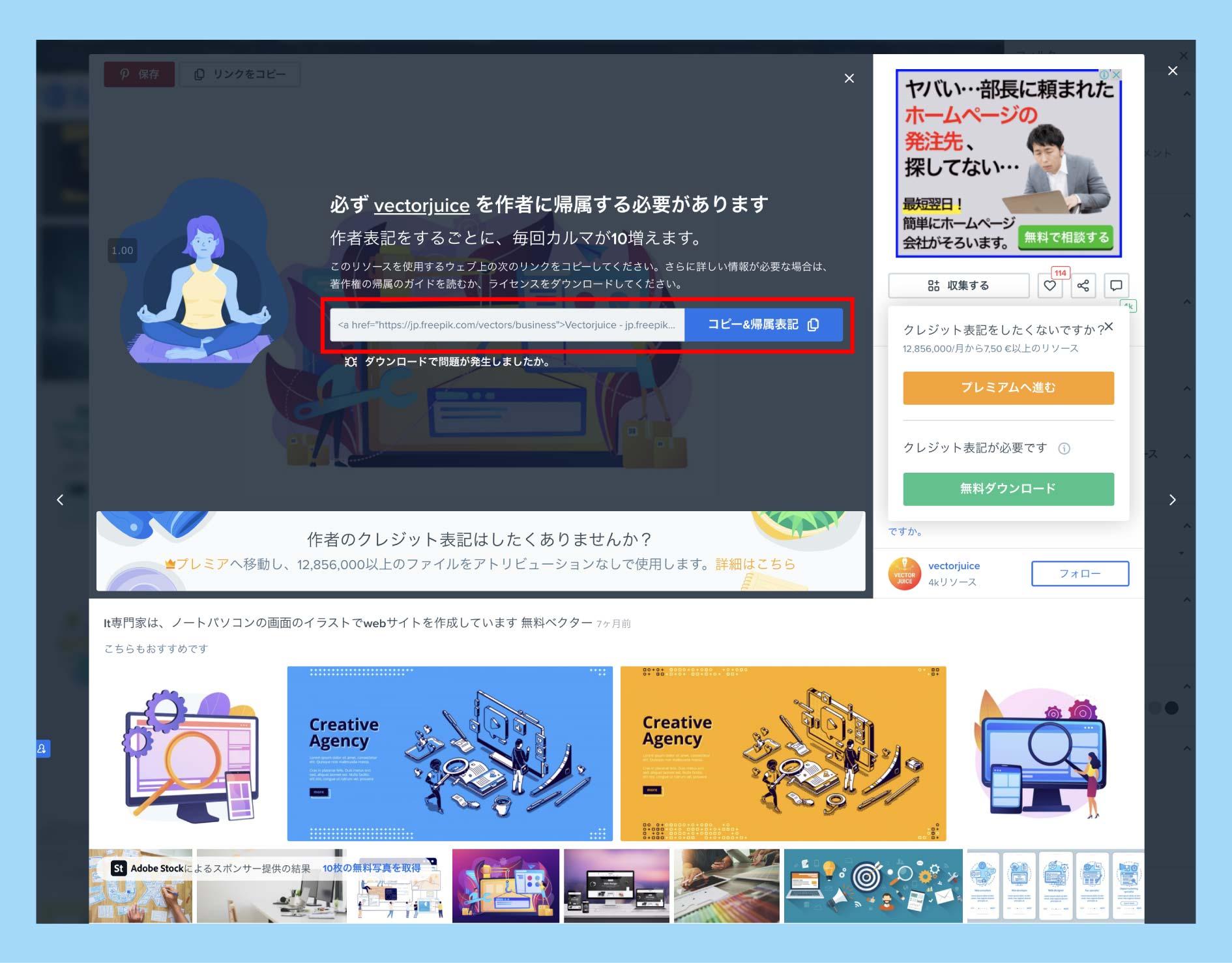 無料でブログに使えるイラストや画像の素材サイト_7