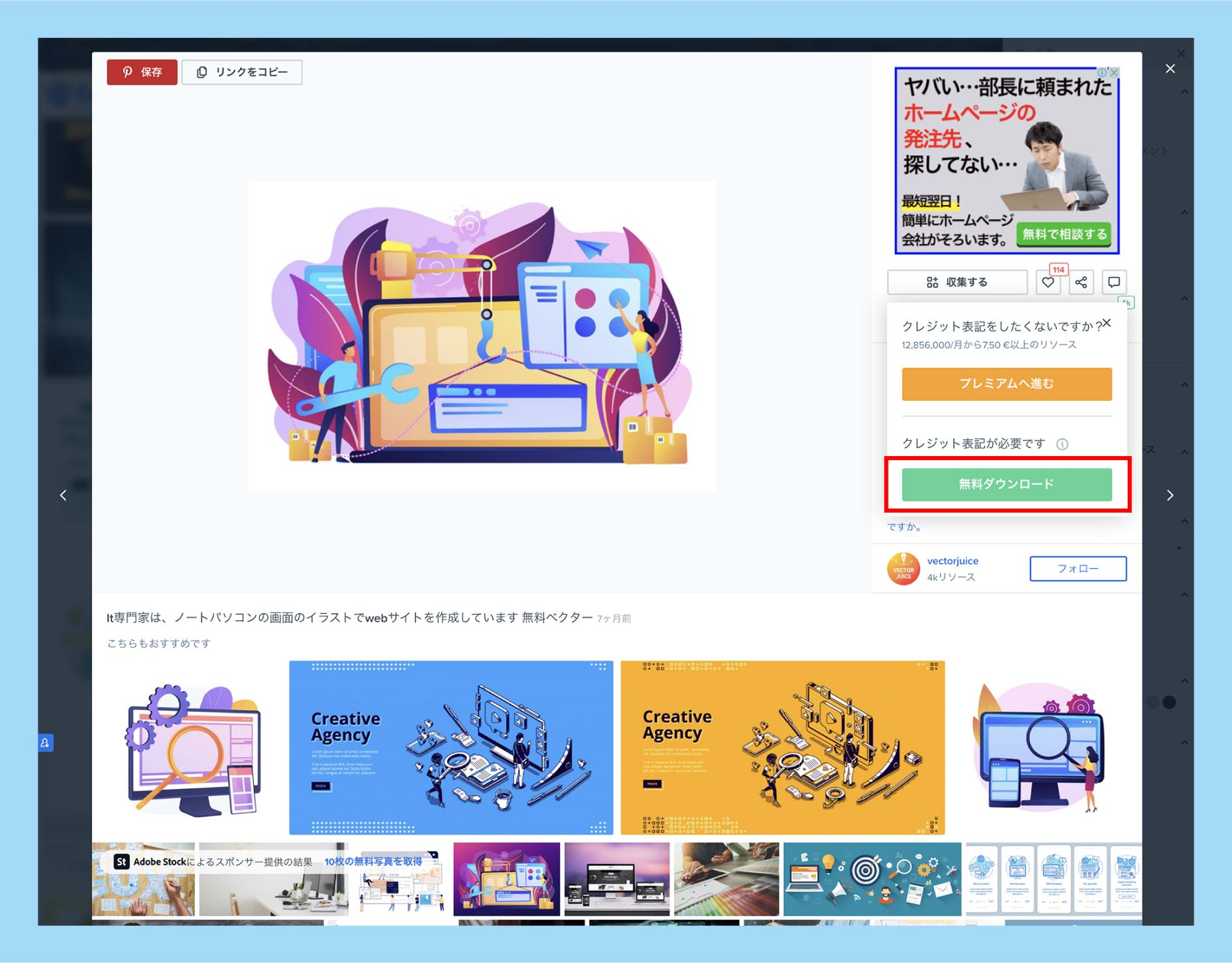 無料でブログに使えるイラストや画像の素材サイト_8