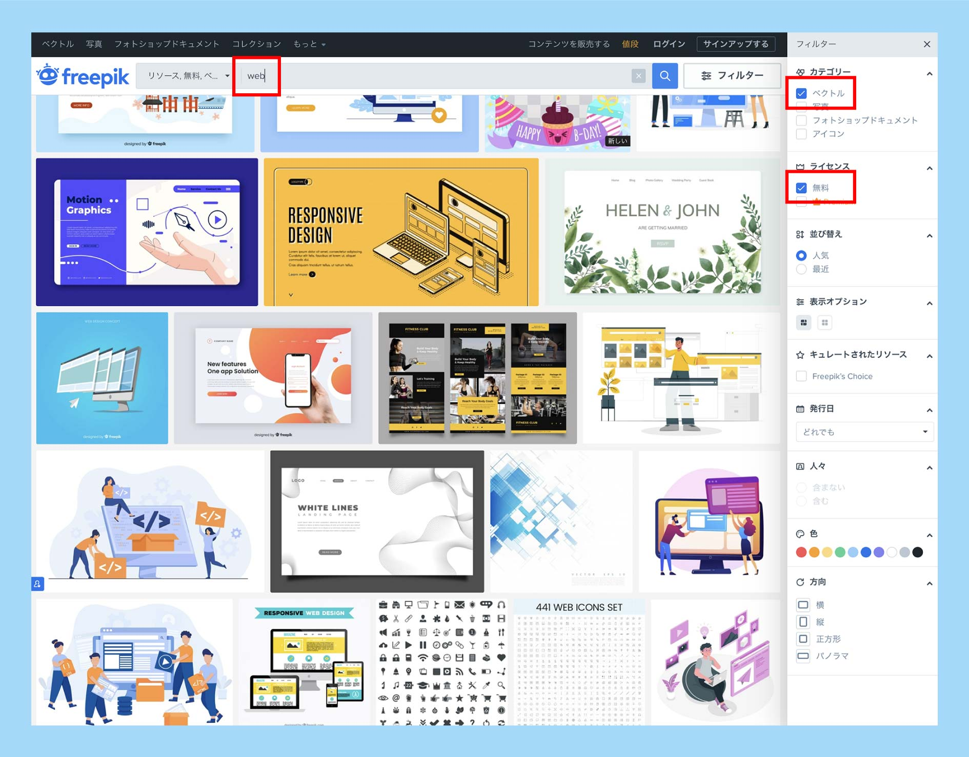 無料でブログに使えるイラストや画像の素材サイト_9