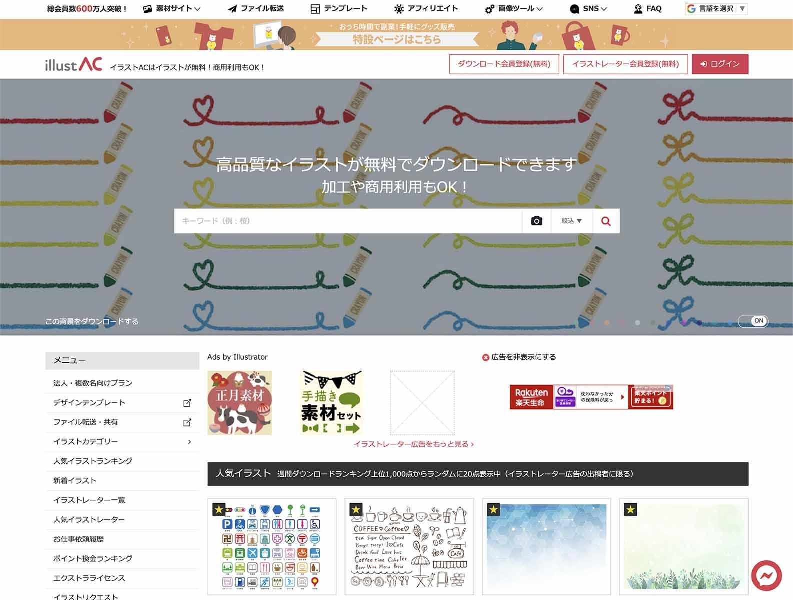 無料でブログに使えるイラストや画像の素材サイト_10