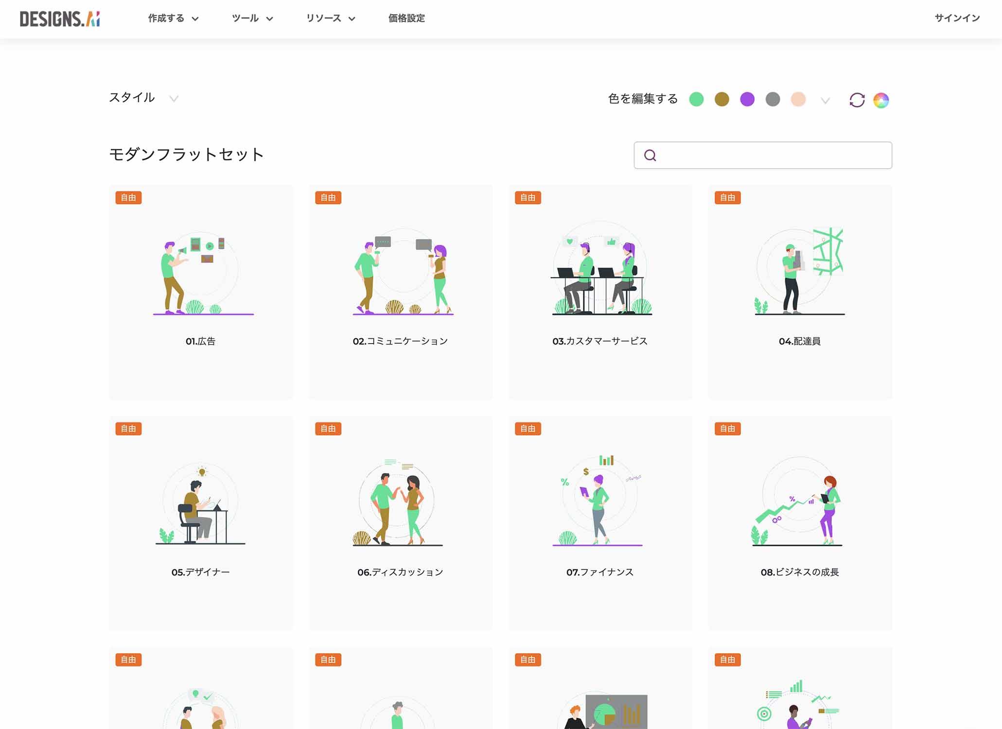 無料でブログに使えるイラストや画像の素材サイト_12