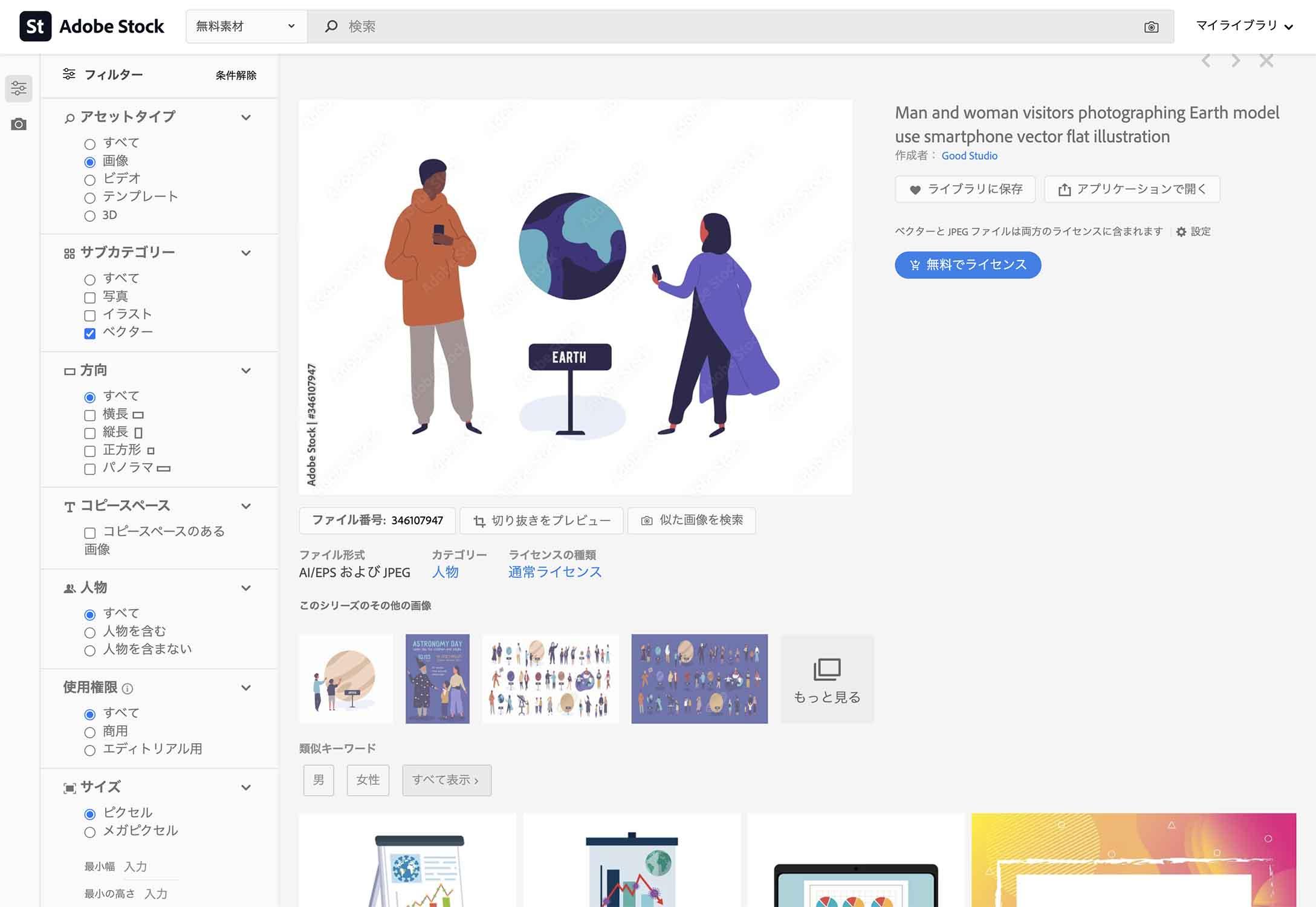 無料でブログに使えるイラストや画像の素材サイト_16