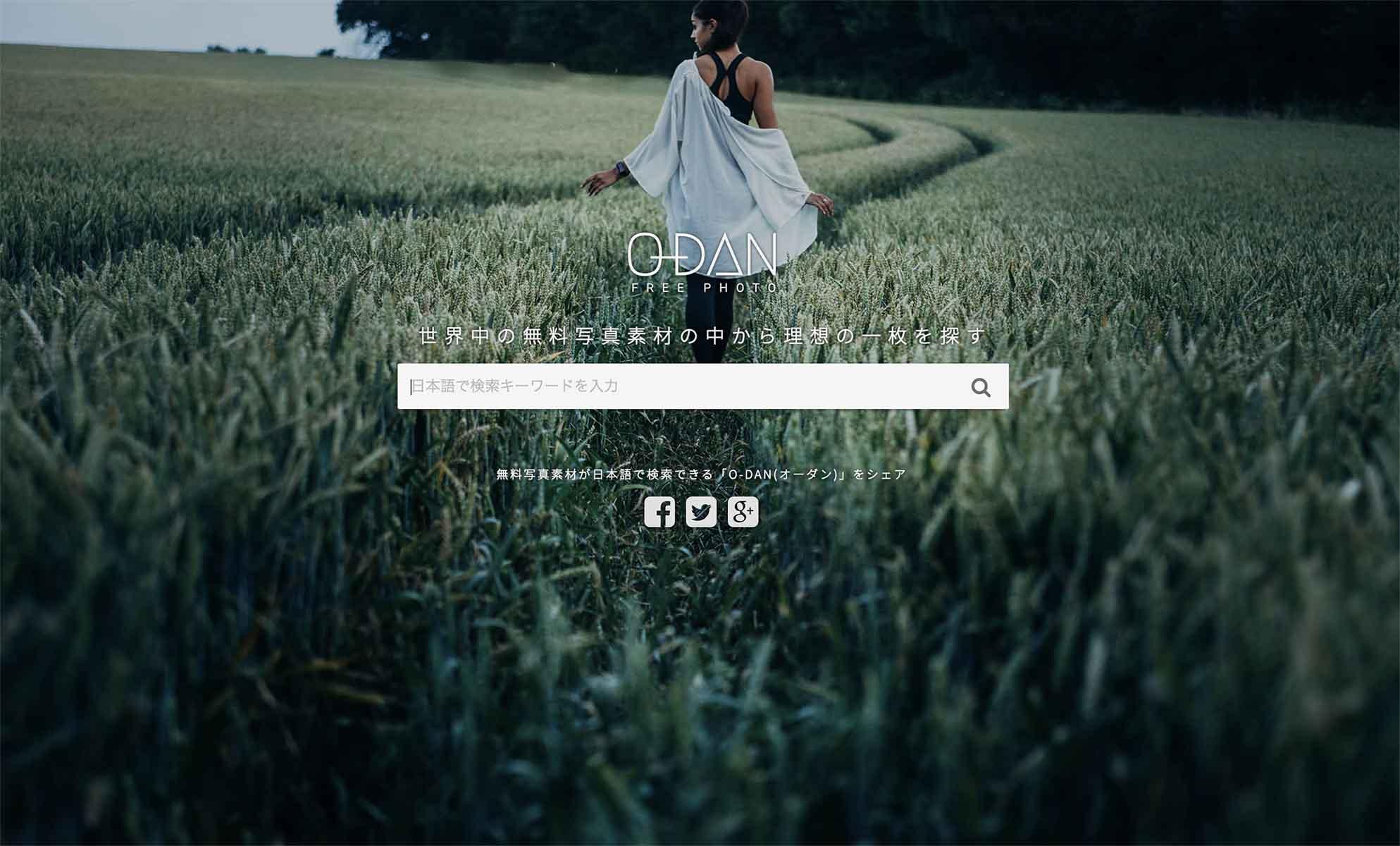 無料でブログに使えるイラストや画像の素材サイト_2