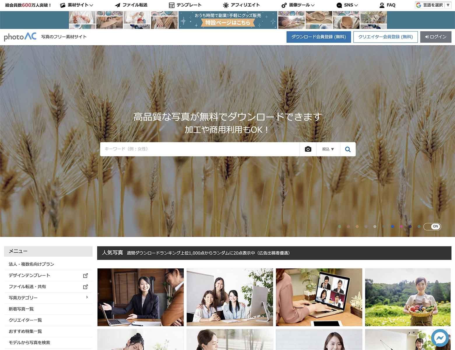 無料でブログに使えるイラストや画像の素材サイト_5
