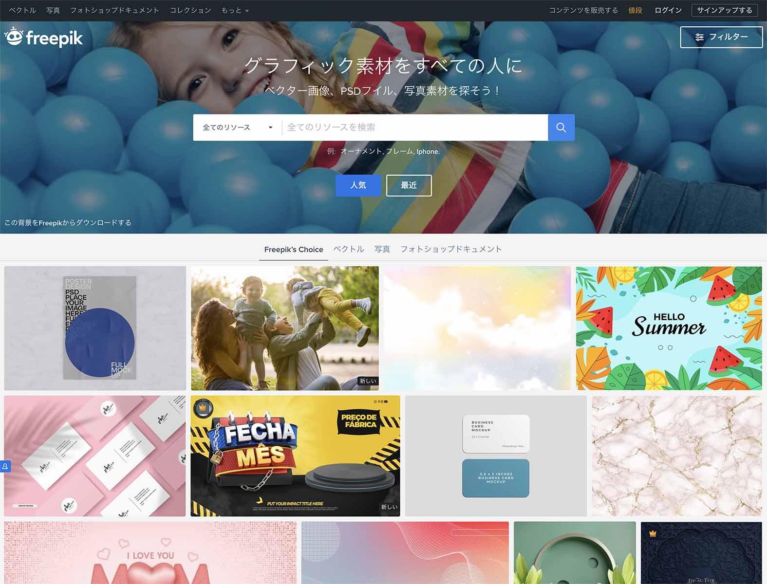 無料でブログに使えるイラストや画像の素材サイト_6