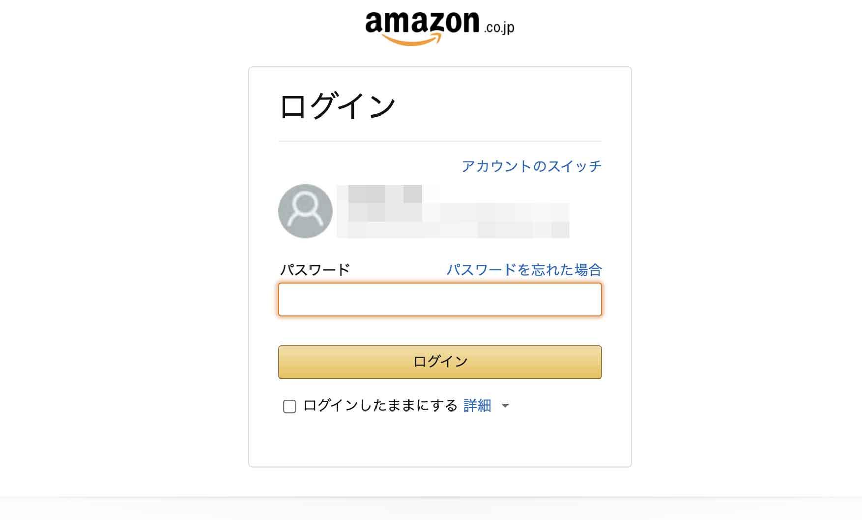 Amazonアソシエイトの始め方11