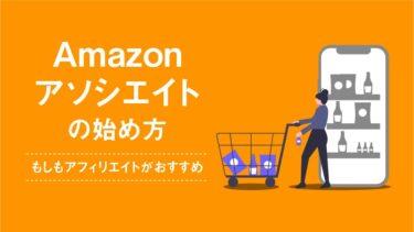 Amazonアソシエイトの始め方。もしもアフィリエイト経由がおすすめ!
