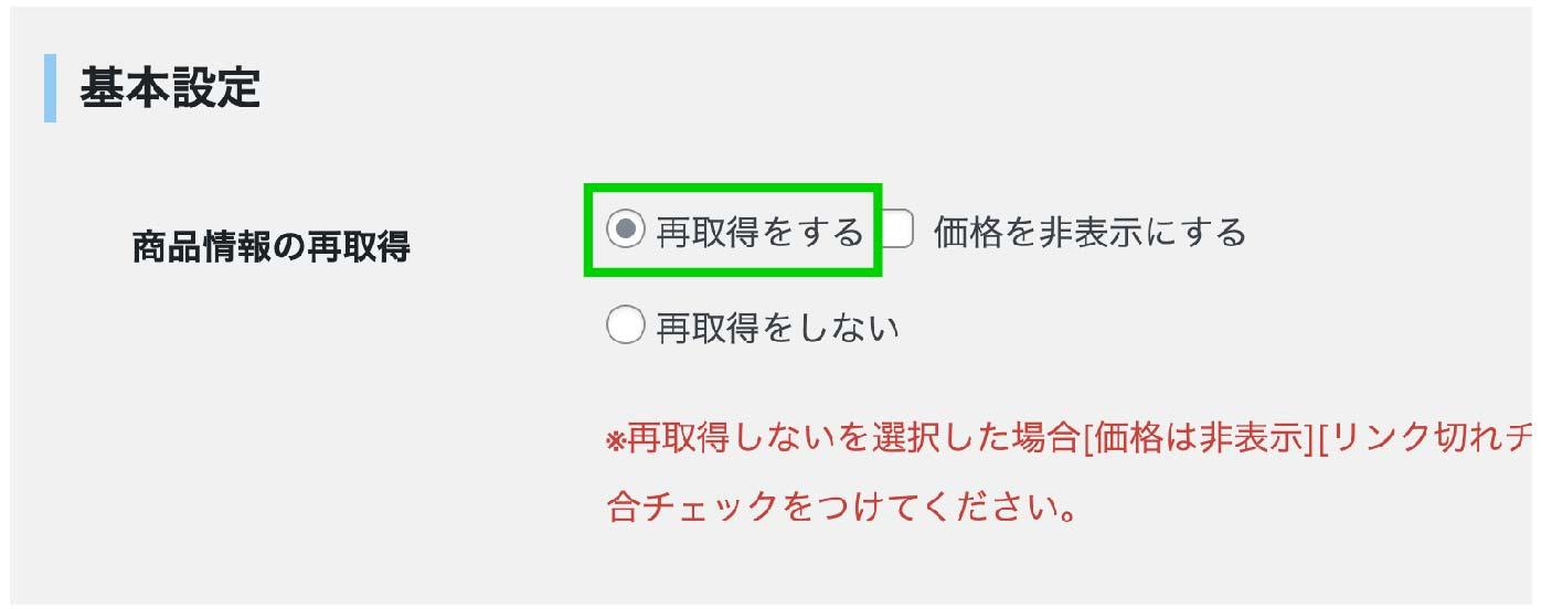 【完全解説】物販用プラグインRinkerの導入〜設定までの方法12