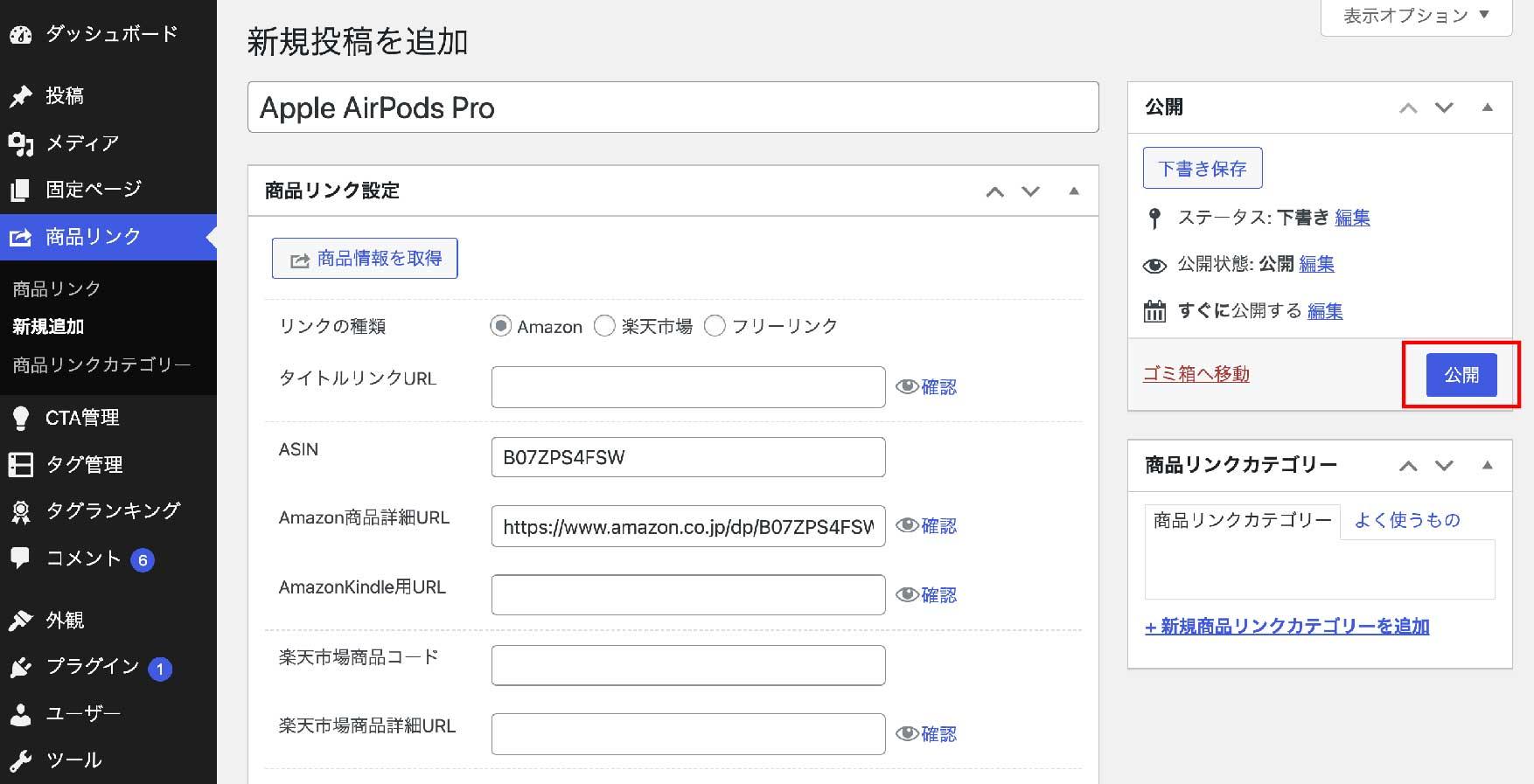 【完全解説】物販用プラグインRinkerの導入〜設定までの方法27