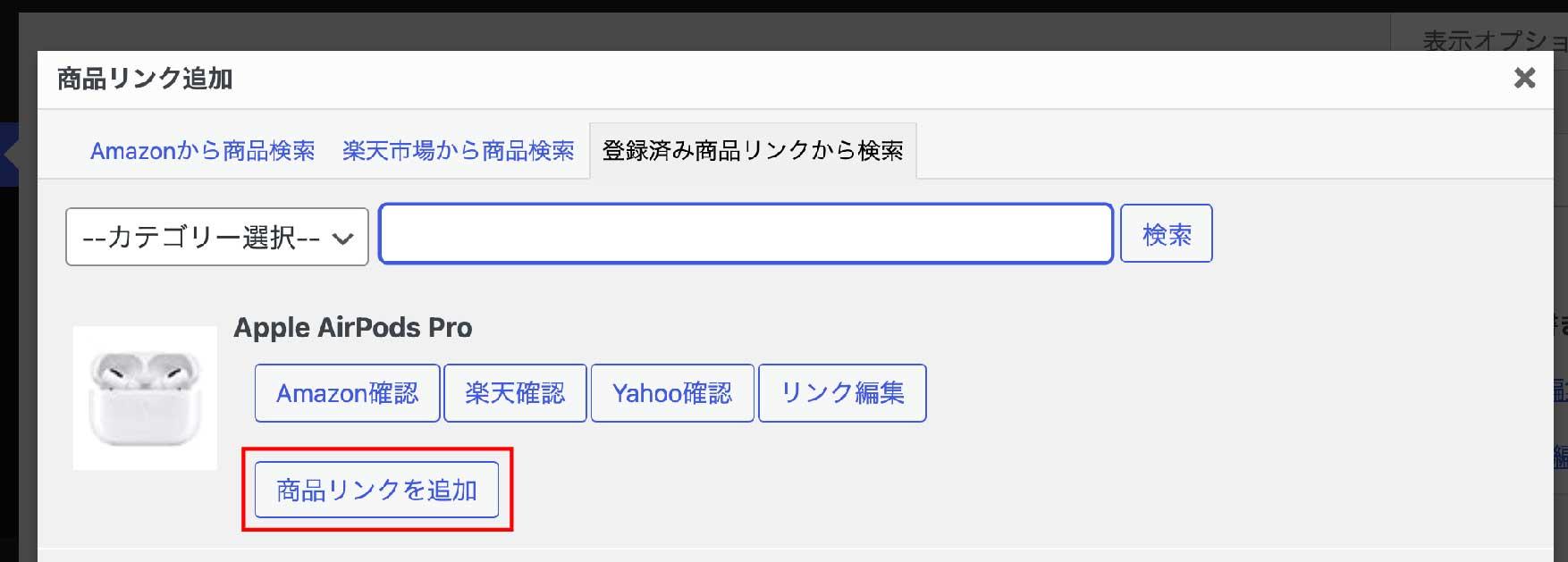 【完全解説】物販用プラグインRinkerの導入〜設定までの方法29