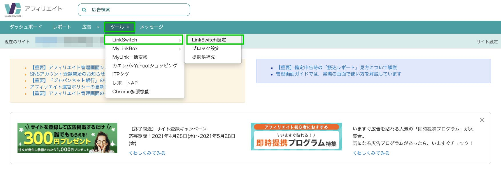 【完全解説】物販用プラグインRinkerの導入〜設定までの方法18