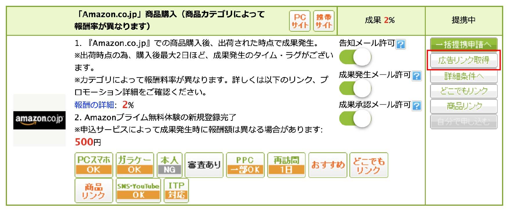 【完全解説】物販用プラグインRinkerの導入〜設定までの方法22