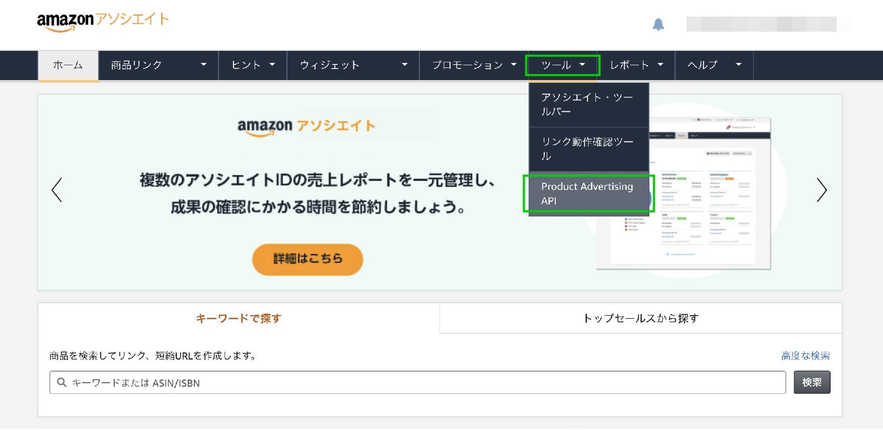 【完全解説】物販用プラグインRinkerの導入〜設定までの方法14