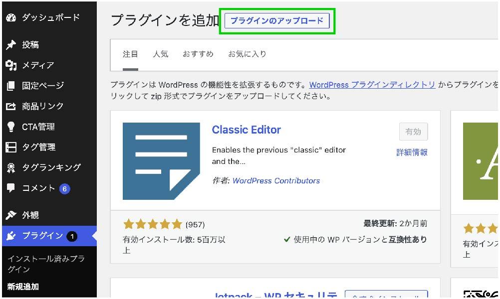 【完全解説】物販用プラグインRinkerの導入〜設定までの方法6