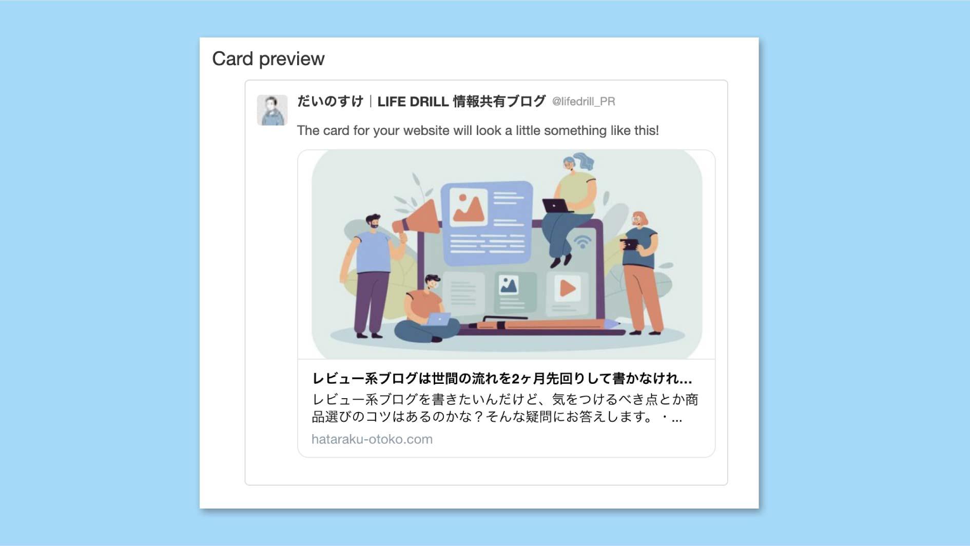 Twitterカード_4