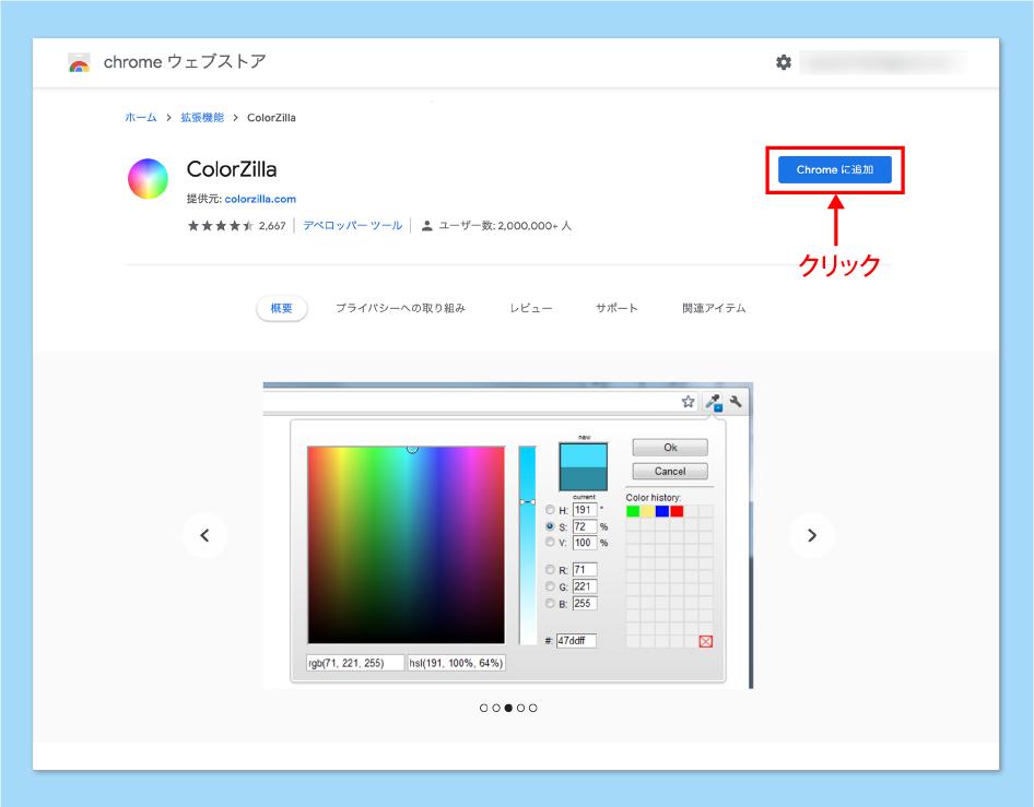 colorzilla_ステップ1