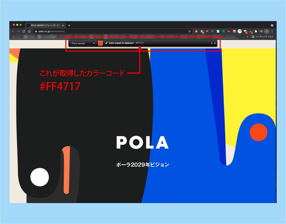 colorzilla_ステップ6