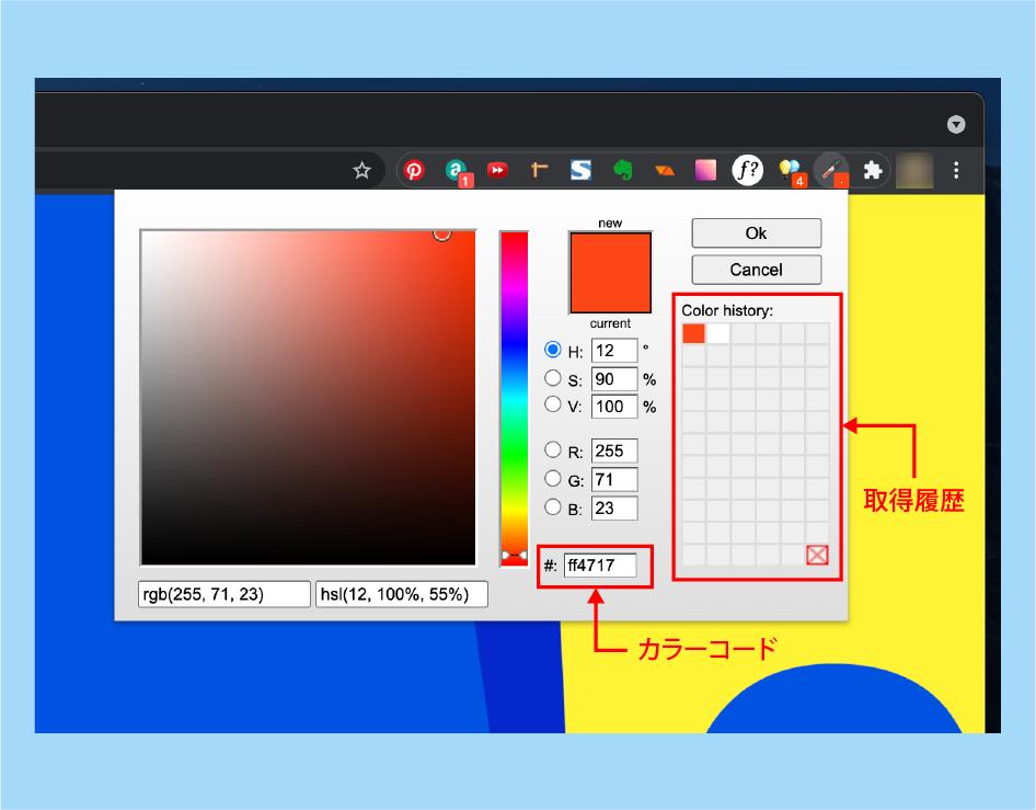 colorzilla_ステップ9