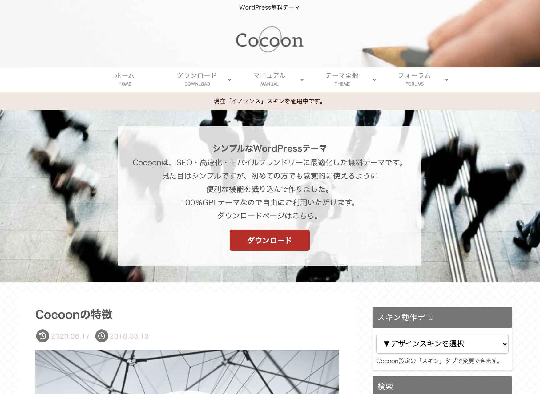 wordpress有料テーマ12