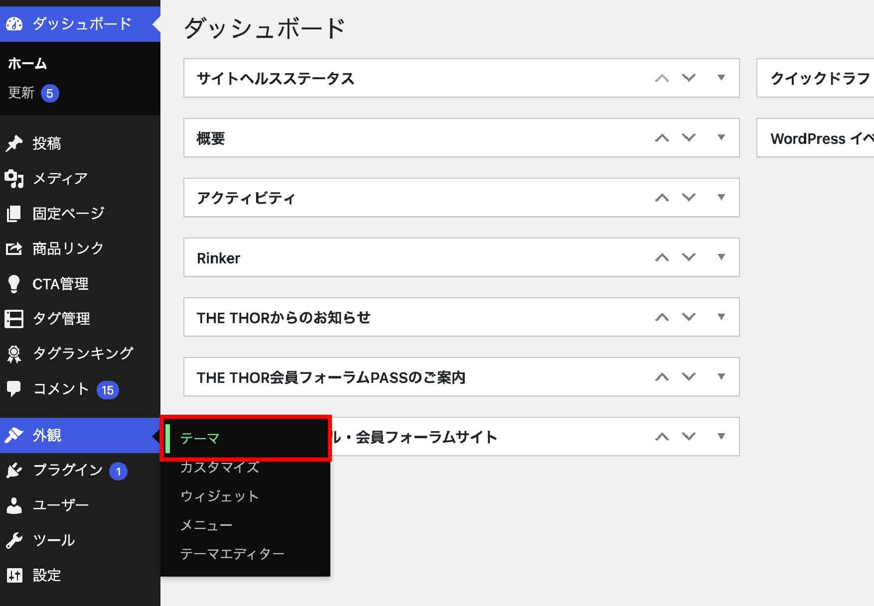 wordpress有料テーマ13